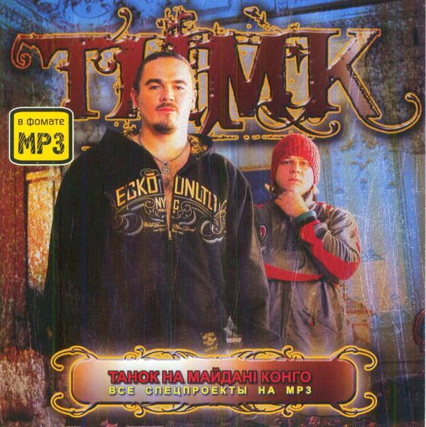 МР3 диск THMK (Танок На Майдані Конго) - Все Спецпроекты На MP3
