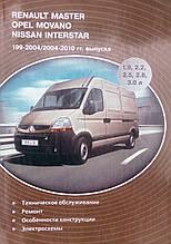 RENAULT MASTER  OPEL MOVANO  NISSAN INTERSTAR  1997-2004 гг. 2004-2010 гг. Руководство по ремонту