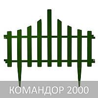 """Набор ограждение для газона """"Заборчик"""" (4в1)"""