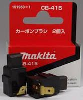 Щітки вугільні MAKITA CB-415 191950-1