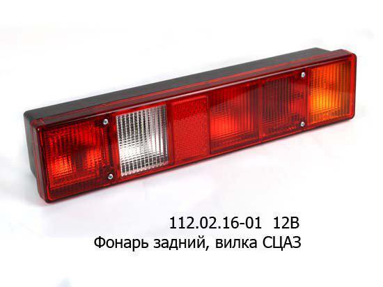 Задний фонарь газель 112-02.16-01