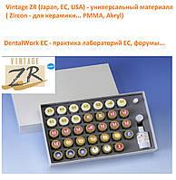 Vintage ZR - универсальный материал: керамика, РММА, Akryl. Зубы Mifam, Formed, Kaili. Coltene, SDI , Roeko