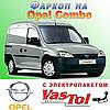 Фаркоп Opel Combo (прицепное Опель Комбо)