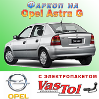 Фаркоп Opel Astra G (прицепное Опель Астра G)