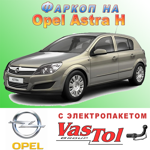Фаркоп Opel Astra H (прицепное Опель Астра H)