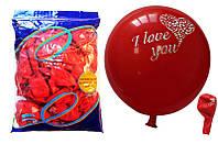"""Воздушный шар I love you!  23см(9"""")"""