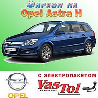 Фаркоп Opel Astra H универсал (прицепное Опель Астра Нуниверсал)