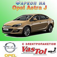 Фаркоп Opel Astra J (прицепное Опель Астра J)