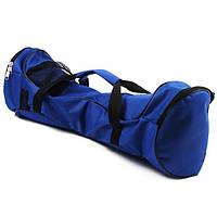 Сумка-чехол для гироскутера GoBoard 10 дюймов - синяя