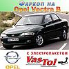 Фаркоп Opel Vectra B (прицепное на Опель Вектра Б)