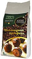 """Кофе в зернах """"Кава Характерна"""" Шоколадный трюфель 100% Арабика 1кг"""