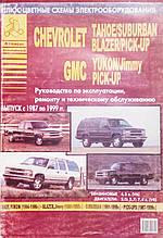 GMC YUKON/JIMMY/PICK-UP   CHEVROLET TAHOE/SUBURBAN/BLAZER/PICK-UP   1987-1999 гг.   Руководство по ремонту