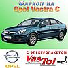 Фаркоп Opel Vectra C (прицепное Опель Вектра Ц)