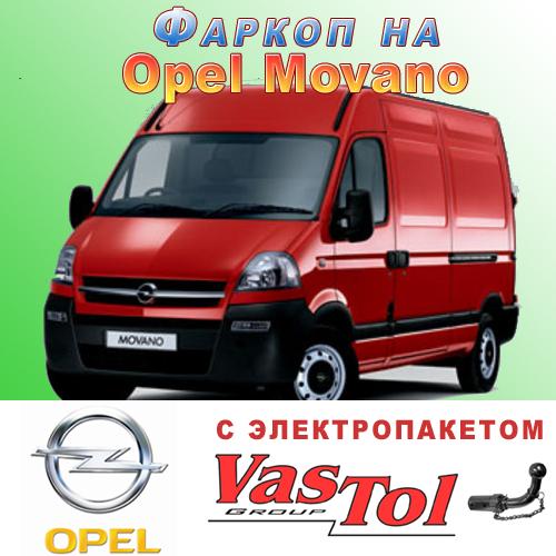 Фаркоп Opel Movano (прицепное Опель Мовано)