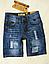 Джинсовые шорты для мальчиков , Венгрия , Grace, арт. B81019, фото 3