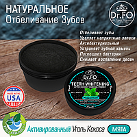 Carbon Coconut Teetn Whitening для отбеливания зубов