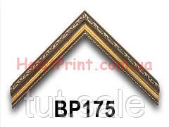 Багет пластиковый BP175 (АКЦИЯ: 47 грн вместо 98 грн/м.п.)