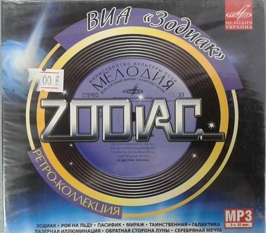 """МР3 диск Віа """"Зодіак"""" (ZODIAC) - ретро-колекція"""