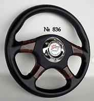 Руль Master №836 (с вставками под дерево).