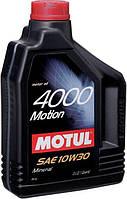 Моторное масло Motul 4000 Motion 10W30 2L