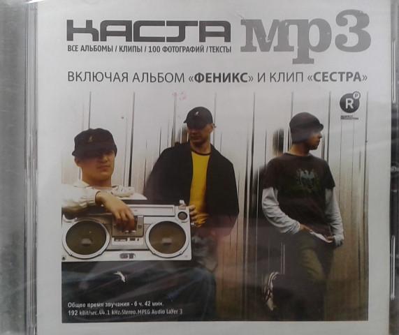 МР3 диск Каста - MP3 Колекція Перевидання
