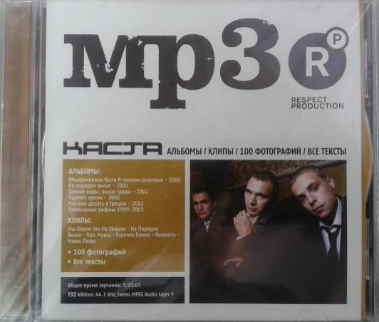 МР3 диск Каста - MP3 Коллекция