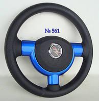 Руль универсальный №561 (синий).