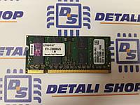 Оперативная память (ОЗУ) 2 GB SODIMM DDR2-800/PC2-6400S Samsung, Kingstone, Hynix  для ноутбука