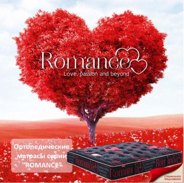 Ортопедические матрасы серии Romance (Беспружинные и Пружинные) в ассортименте