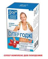 СУПЕР ГОДЖИ-Высококонцентрированный комплекс с экстрактом ягод Годжи для активного похудения