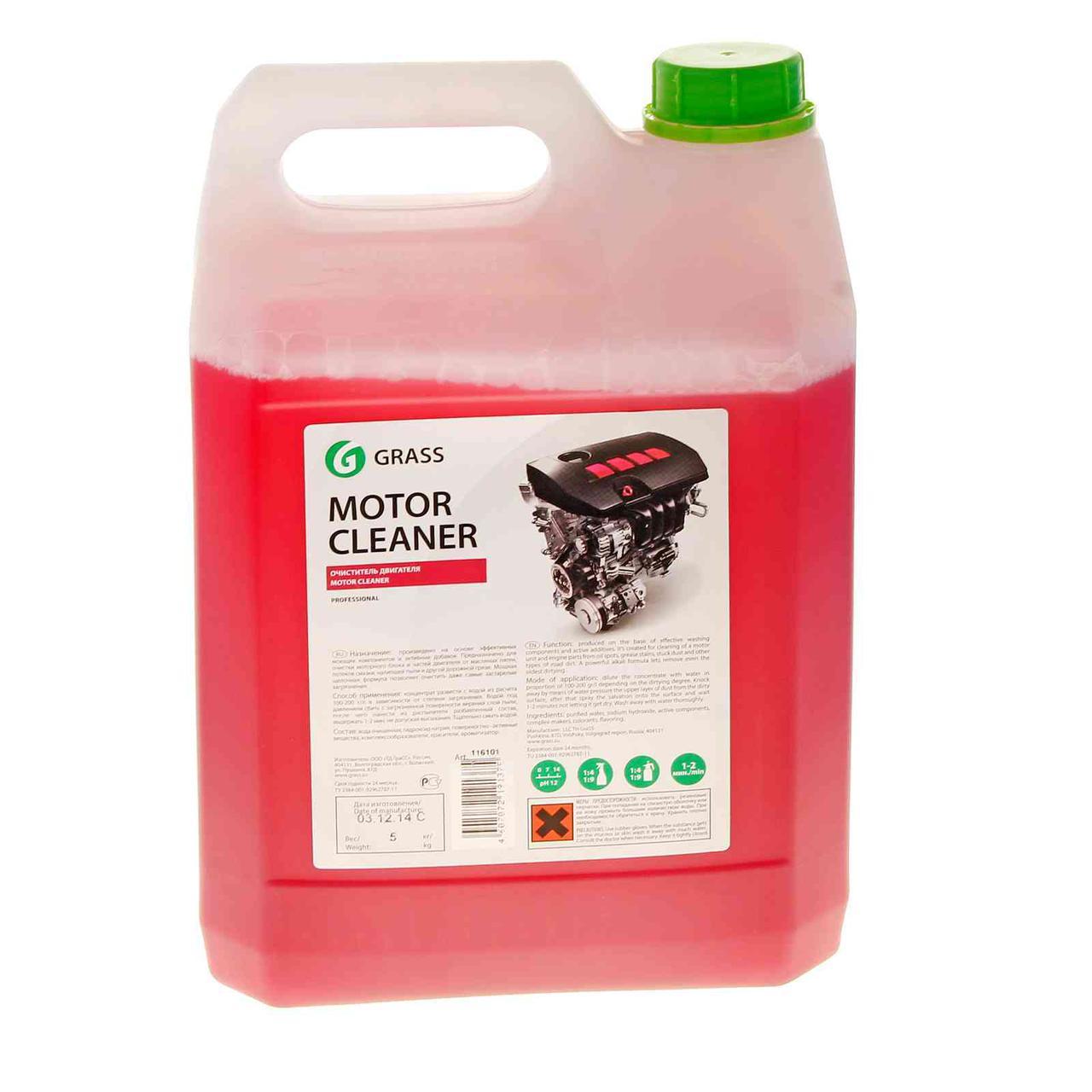 Засіб для миття двигуна GRASS Motor Cleaner 5,5 кг 125198