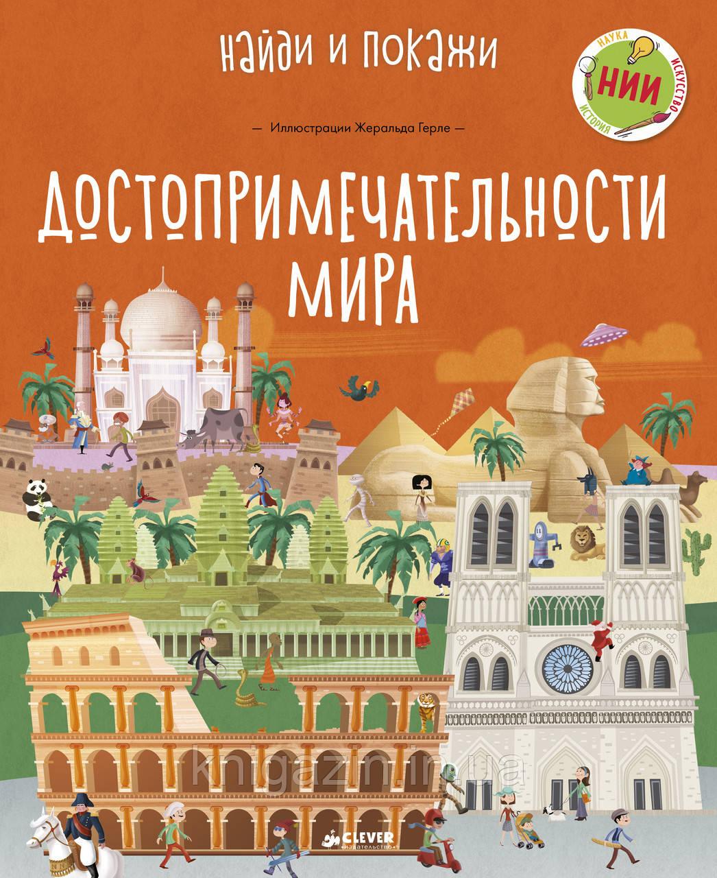 Детская книга Найди и покажи Достопримечательности мира Для детей от 5 лет