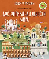 Детская книга Найди и покажи Достопримечательности мира Для детей от 5 лет, фото 1