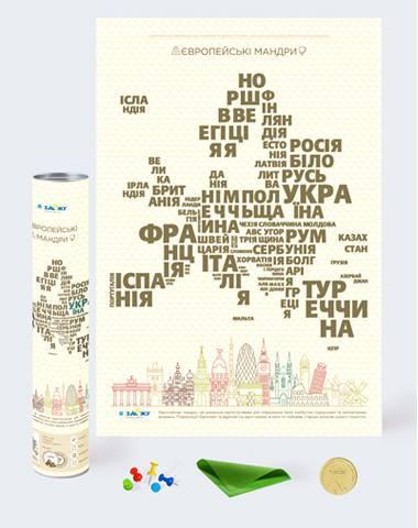 """Скретч-карта """"Європейські мандри"""""""