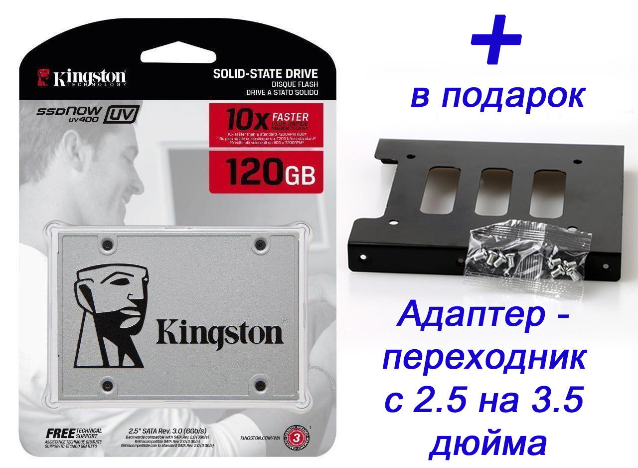 """Накопительный (жесткий) SSD 2.5"""" 120GB UV400 твердотельный диск 120 ГБ"""