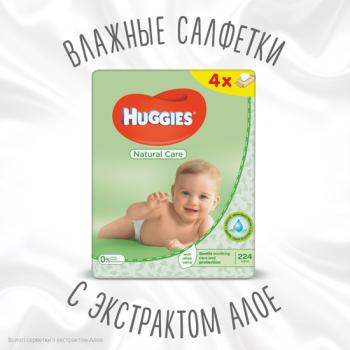 Влажные салфетки Huggies Natural Care, 4х56 шт.