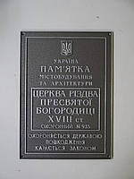 Мемориальная табличка, фото 1