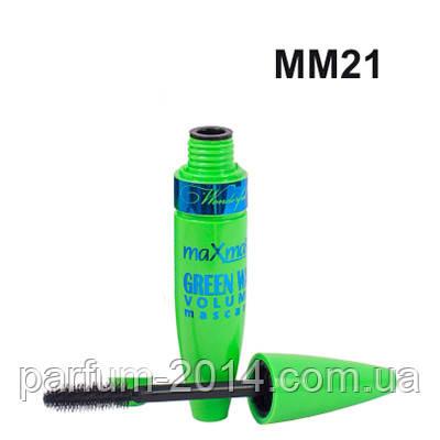 Объемная тушь для ресниц Green Way Volume Mascara maXmar, фото 2