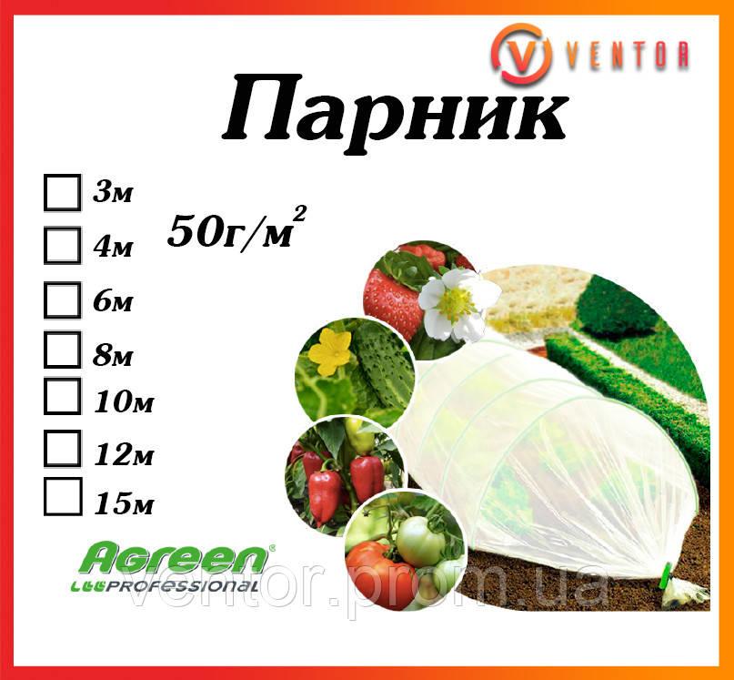 Мини теплица(парник) Agreen 3 метра 50 г/кв м