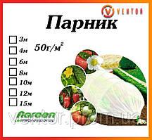 Мини теплица(парник) Agreen 6 метров 50 г/кв м