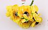 Декоративные цветы дикого мака диаметр 5 см, 6 шт/уп. желтого цвета