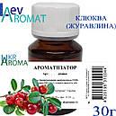 Ароматизатор харчовий Журавлина (Клюква), фото 2