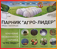 Мини теплица(парник) Агро-Лидер 10 метров 42 г/кв м , фото 1