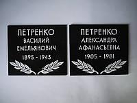 Ритуальные таблички
