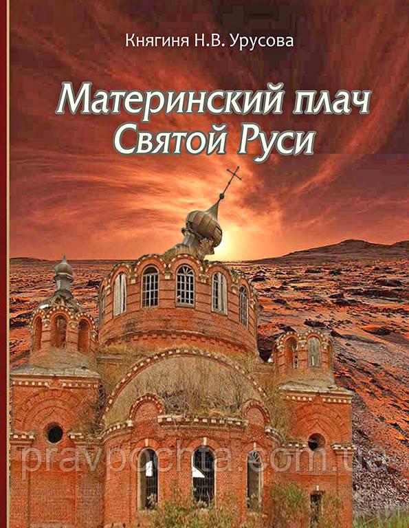 Материнский плач Святой Руси. Княгиня Н.В. Урусова
