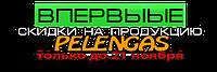ВПЕРВЫЕ НА ПРОДУКЦИЮ ПЕЛЕНГАС СКИДКИ