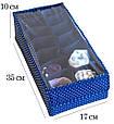 Органайзер для шарфиков/колгот с квадратными ячейками с крышкой Звездное небо, фото 3
