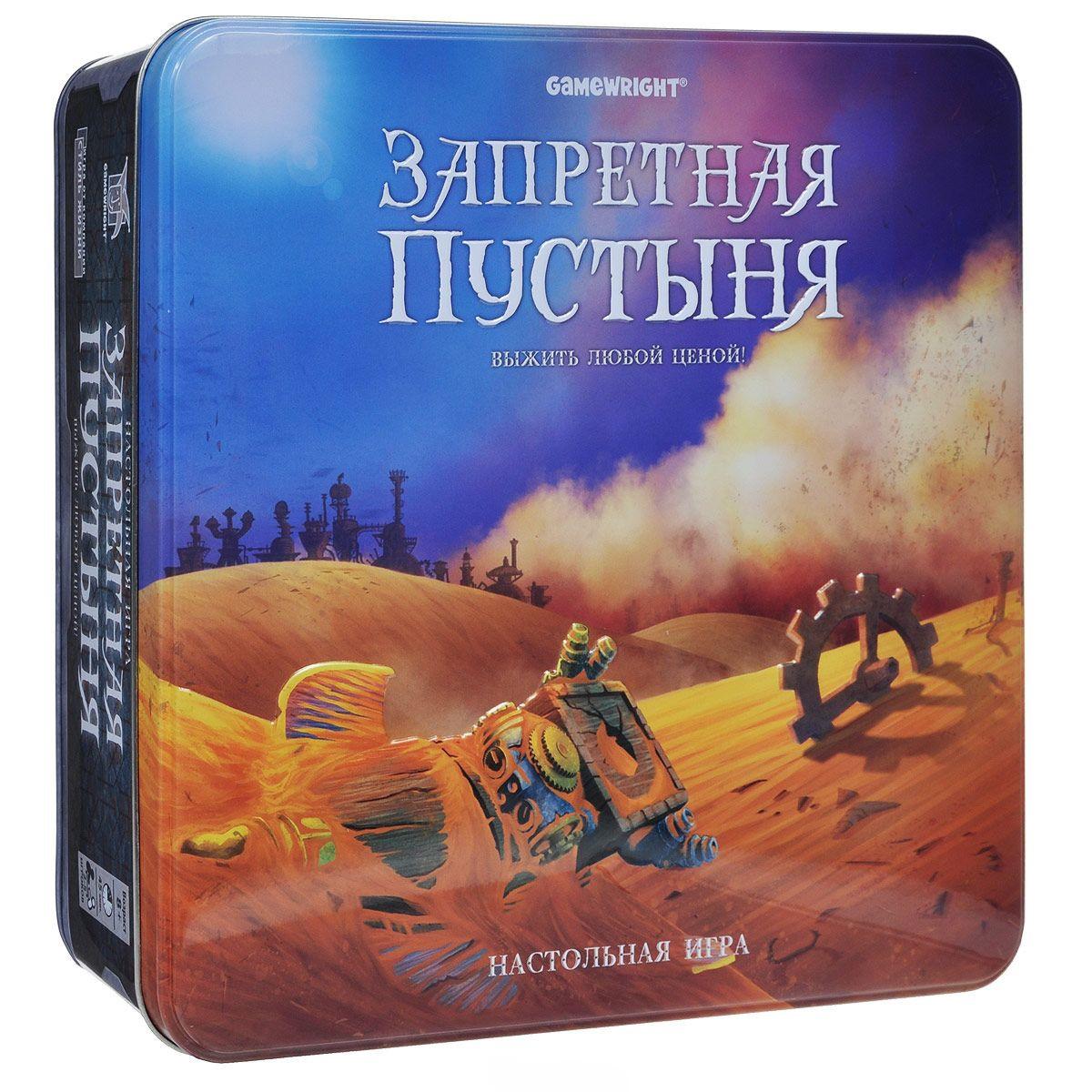 """Настольная игра """"Запретная пустыня (Forbidden Desert)"""" Стиль Жизни"""