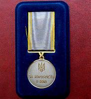 Медаль За хоробрість у бою