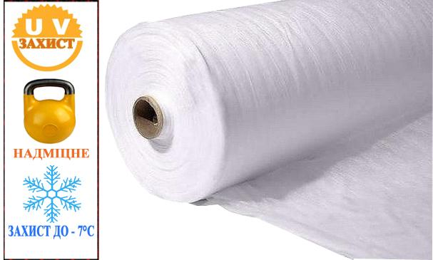 Агроволокно Білий (30г/м2 1,6*10м, ДСГ+) 0982.019